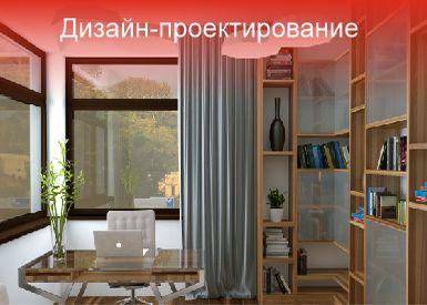 дизайн-проектирование